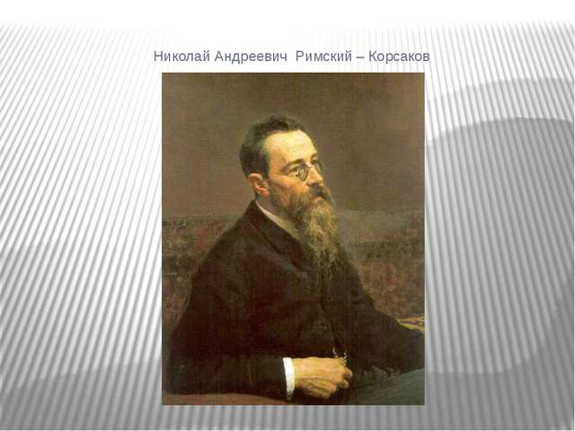 Николай Андреевич Римский – Корсаков
