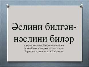 Әслини билгән-нәслини биләр Алмута вилайити,Панфилов наһийәси Билал-Назим нам