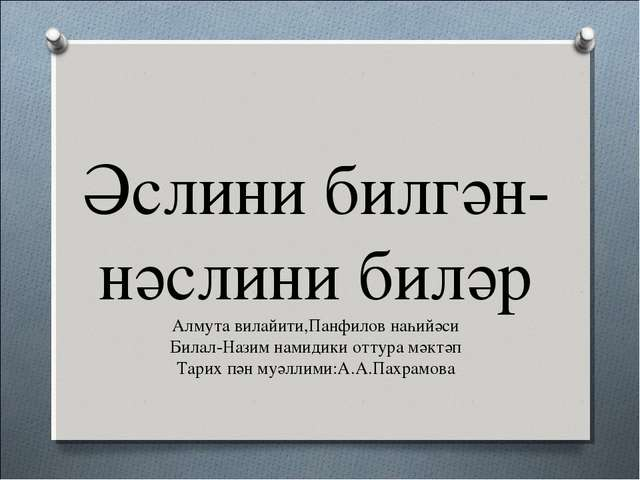 Әслини билгән-нәслини биләр Алмута вилайити,Панфилов наһийәси Билал-Назим нам...
