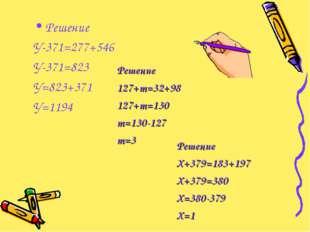 Решение У-371=277+546 У-371=823 У=823+371 У=1194 Решение 127+m=32+98 127+m=13