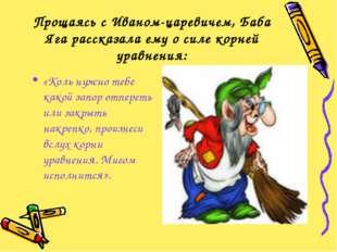 Прощаясь с Иваном-царевичем, Баба Яга рассказала ему о силе корней уравнения: