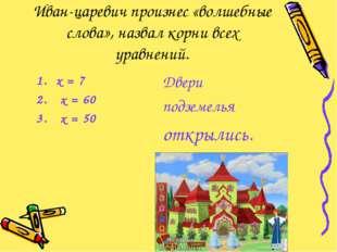 Иван-царевич произнес «волшебные слова», назвал корни всех уравнений. Двери п