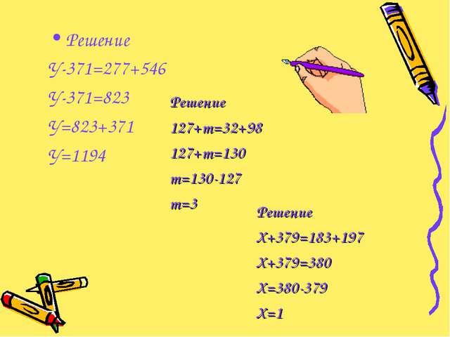 Решение У-371=277+546 У-371=823 У=823+371 У=1194 Решение 127+m=32+98 127+m=13...