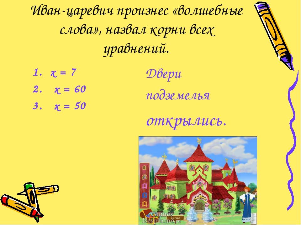Иван-царевич произнес «волшебные слова», назвал корни всех уравнений. Двери п...