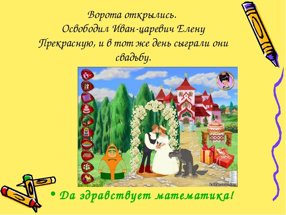 Ворота открылись. Освободил Иван-царевич Елену Прекрасную, и в тот же день сы...