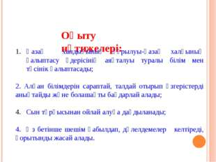 Оқыту нәтижелері: Қазақ хандығының құрылуы-қазақ халқының қалыптасу үдерісіні