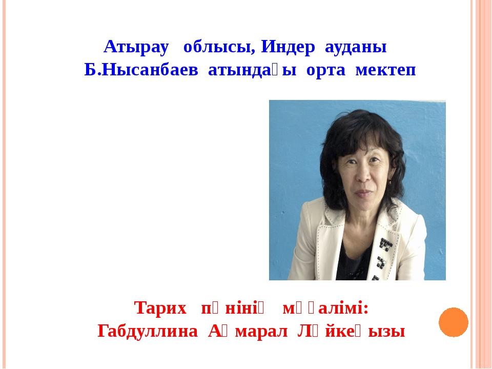 І-кезең: Қызығушылықты ояту. А) Ұйымдастыру сәтін өткізу, оқушыларға психолог...
