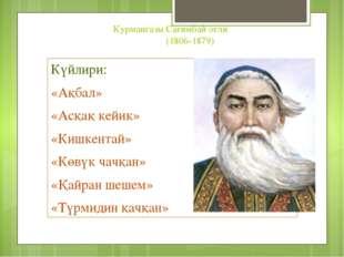 Қурманғазы Сағимбай оғли (1806-1879) Күйлири: «Ақбал» «Асқақ кейик» «Кишкента