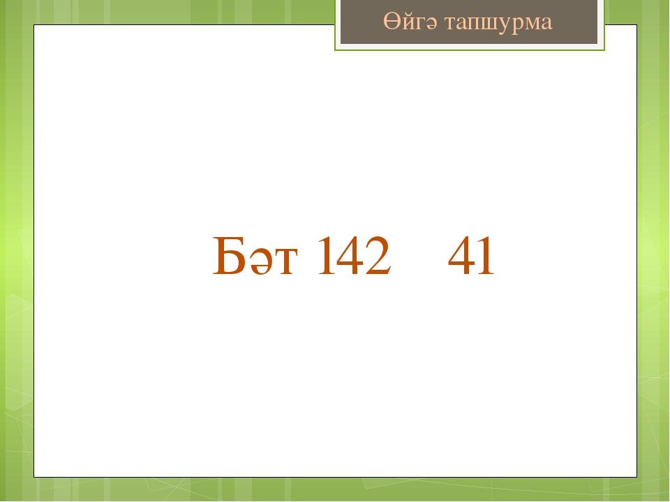 Өйгә тапшурма Бәт 142 41