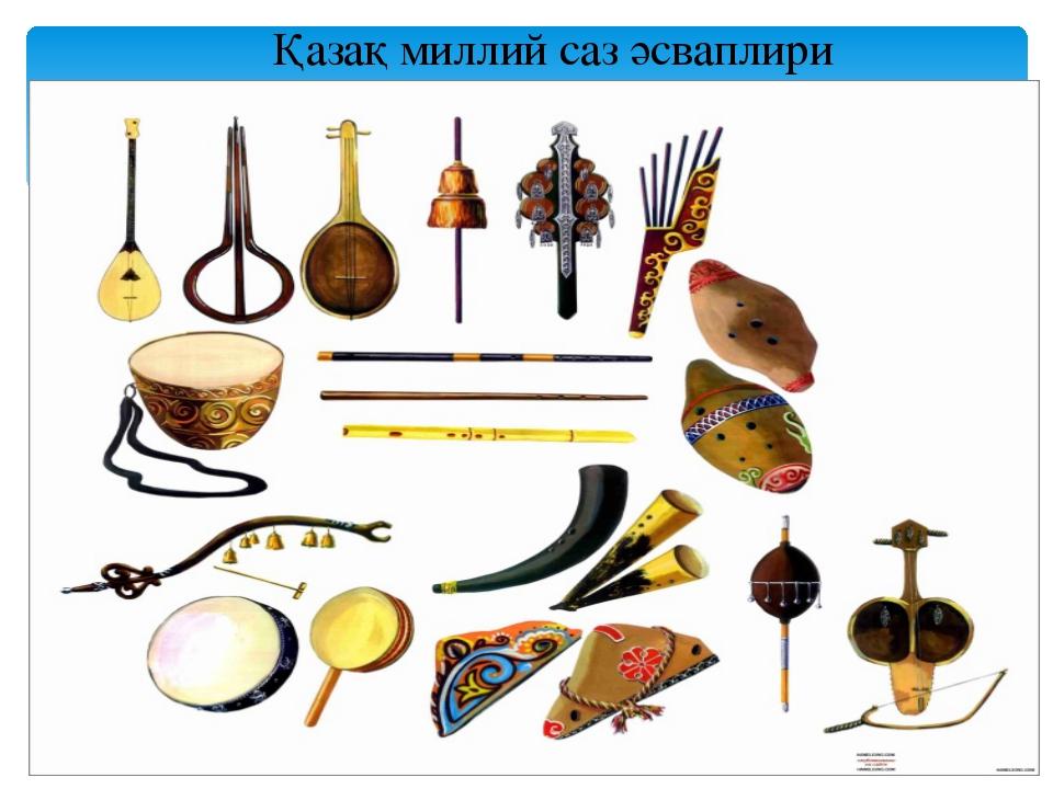 Қазақ миллий саз әсваплири