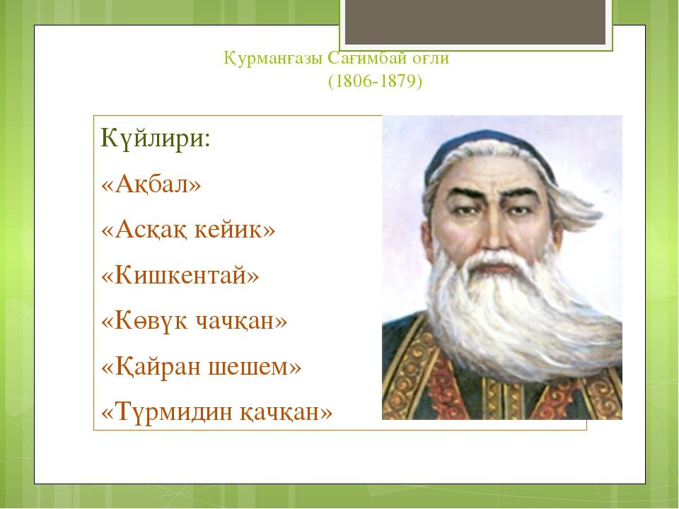 Қурманғазы Сағимбай оғли (1806-1879) Күйлири: «Ақбал» «Асқақ кейик» «Кишкента...