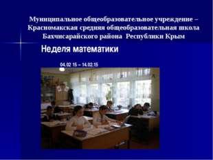 Муниципальное общеобразовательное учреждение – Красномакская средняя общеобра