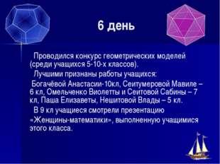 6 день Проводился конкурс геометрических моделей (среди учащихся 5-10-х класс