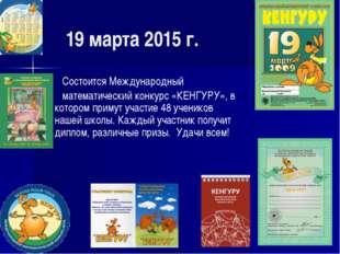 19 марта 2015 г. Состоится Международный математический конкурс «КЕНГУРУ», в