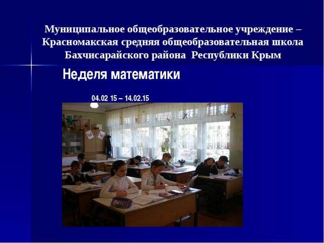 Муниципальное общеобразовательное учреждение – Красномакская средняя общеобра...