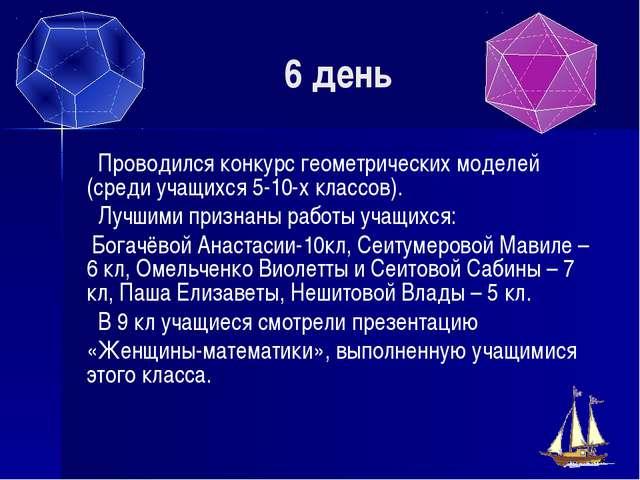 6 день Проводился конкурс геометрических моделей (среди учащихся 5-10-х класс...