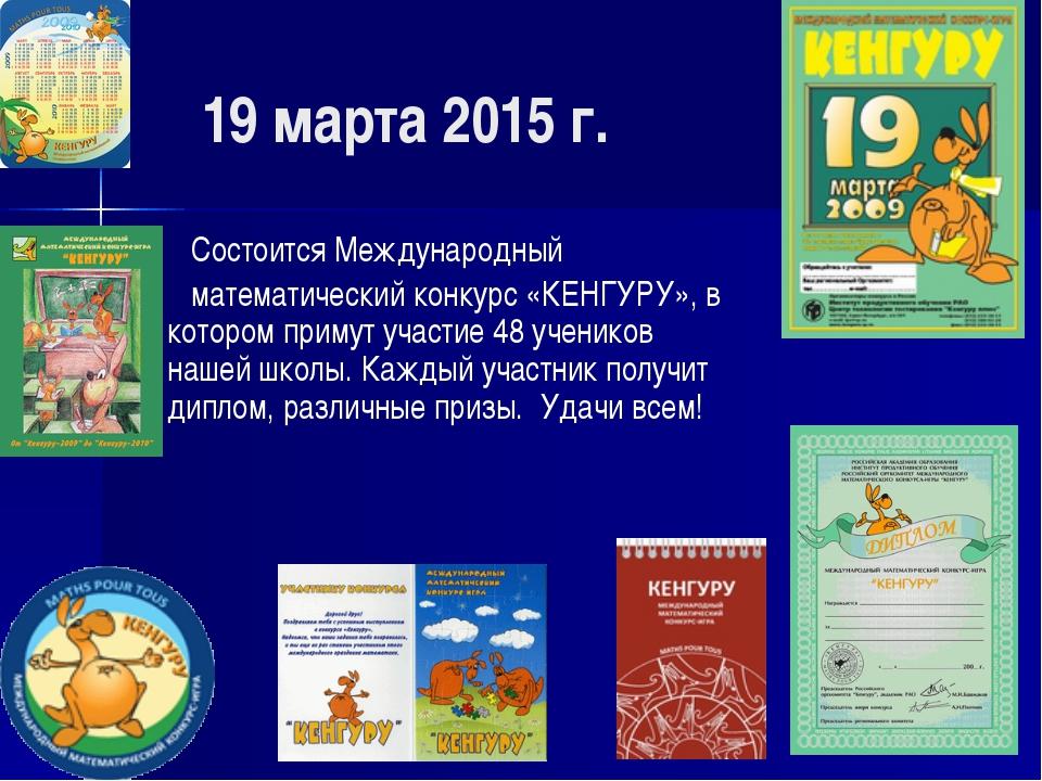 19 марта 2015 г. Состоится Международный математический конкурс «КЕНГУРУ», в...