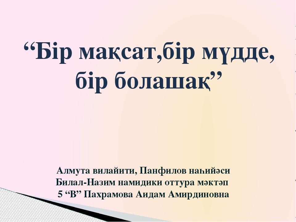 """""""Бір мақсат,бір мүдде, бір болашақ"""" Алмута вилайити, Панфилов наһийәси Билал-..."""