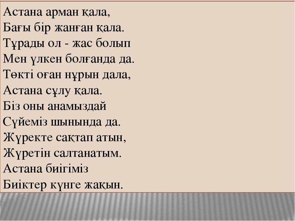 Стих для армана