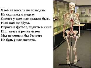 Чтоб на кисель не походить На скользкую медузу Скелет у всех нас должен быть