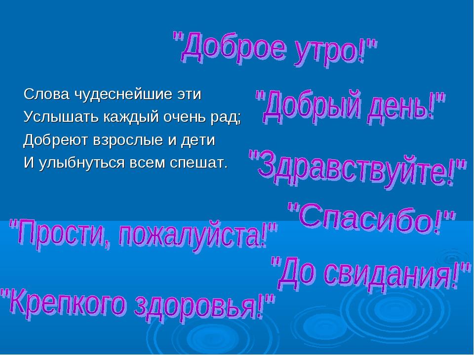Слова чудеснейшие эти Услышать каждый очень рад; Добреют взрослые и дети И у...