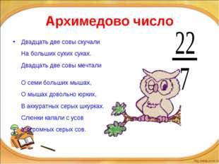 Архимедово число Двадцать две совы скучали На больших сухих суках. Двадцать д