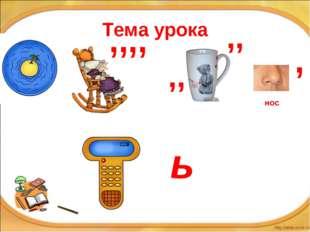 Тема урока ,,,, ,, ,, , ь
