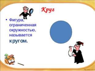 Круг Фигура, ограниченная окружностью, называется кругом.