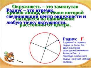 Окружность – это замкнутая кривая линия, все точки которой находятся на одина