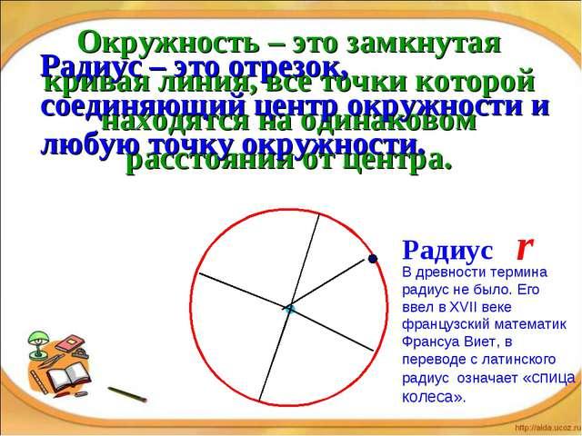 Окружность – это замкнутая кривая линия, все точки которой находятся на одина...