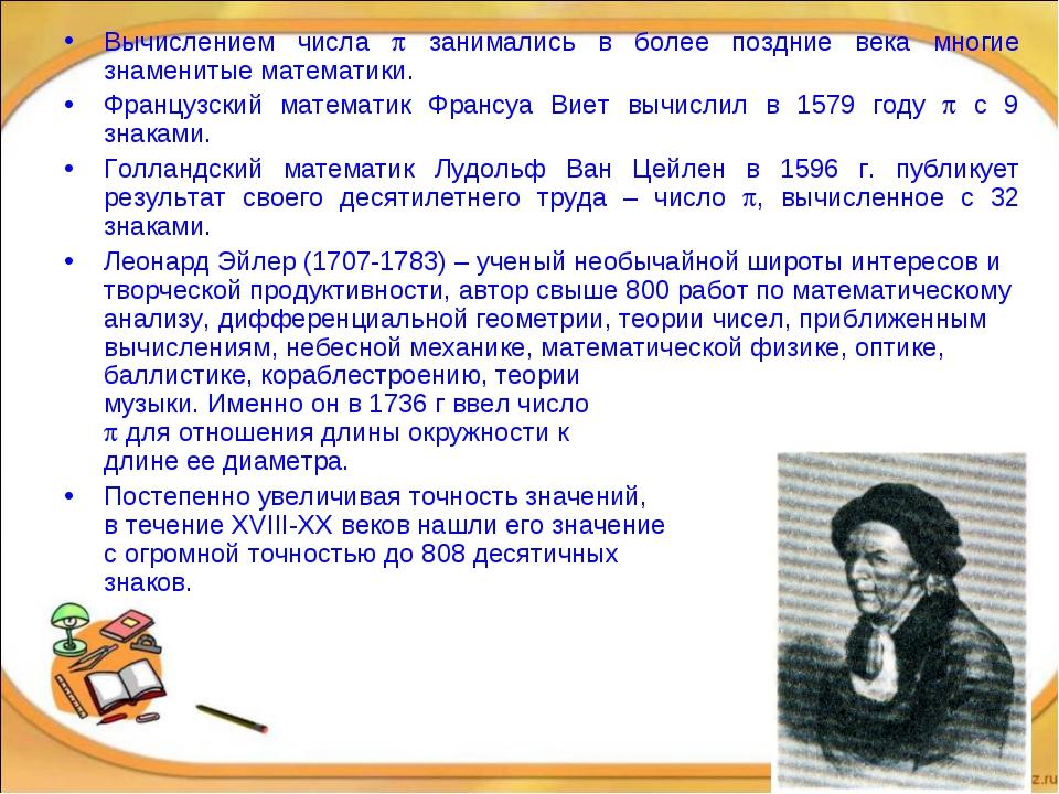 Вычислением числа  занимались в более поздние века многие знаменитые математ...