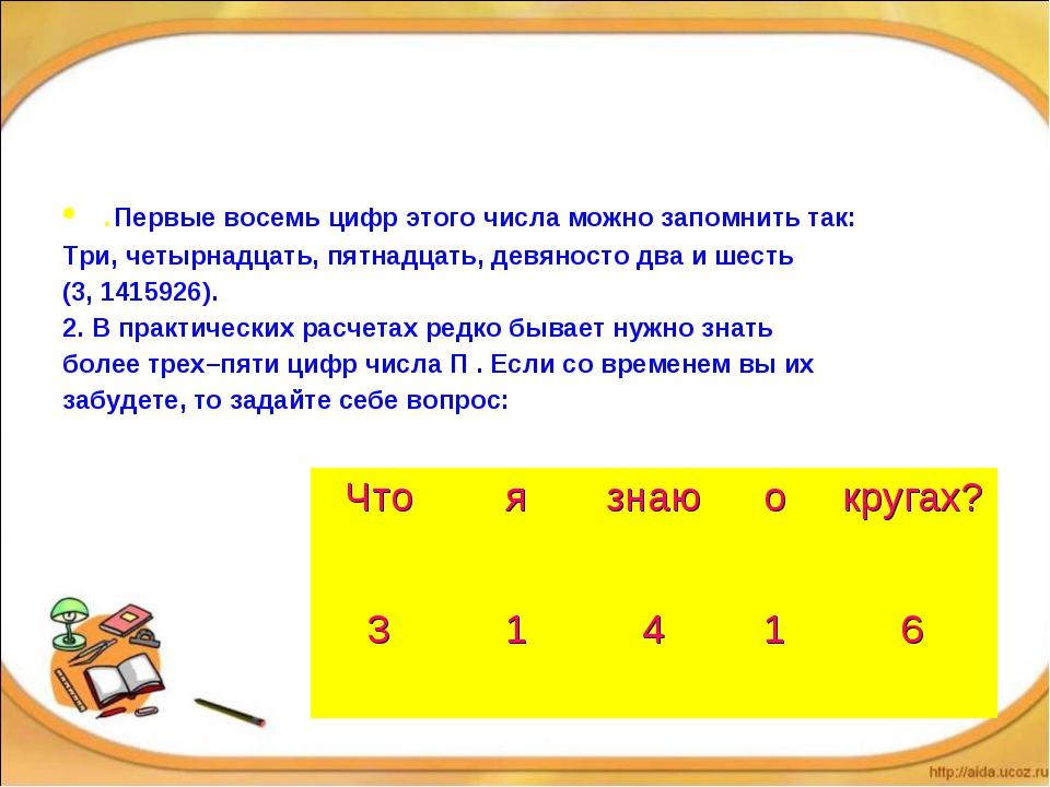 .Первые восемь цифр этого числа можно запомнить так: Три, четырнадцать, пятна...