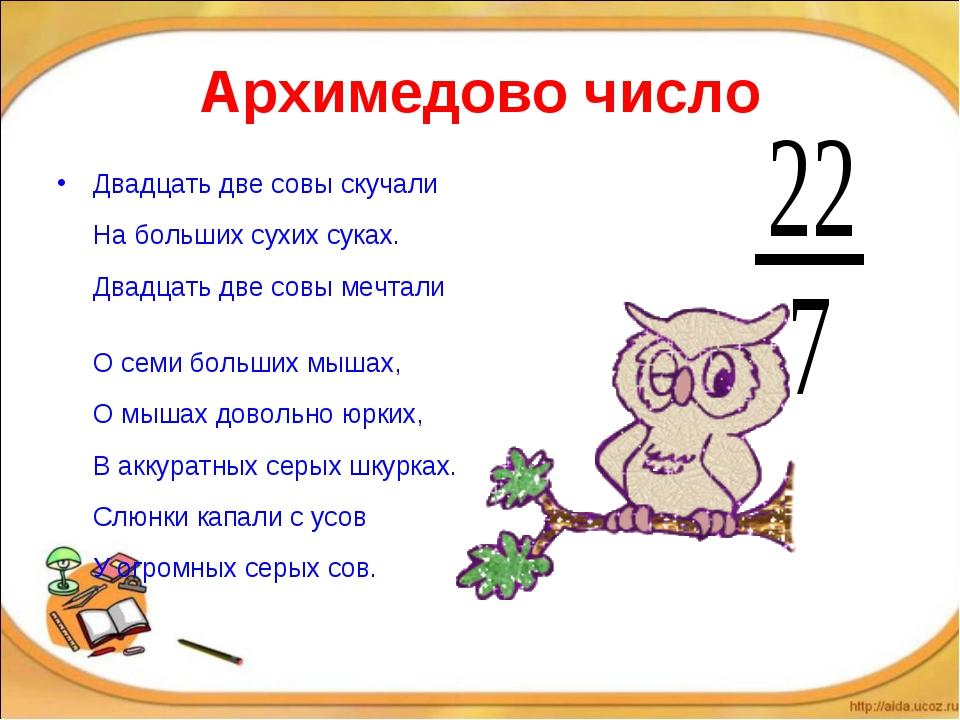 Архимедово число Двадцать две совы скучали На больших сухих суках. Двадцать д...