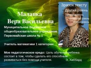 Маланка Вера Васильевна Муниципальное бюджетное общеобразовательное учреждени