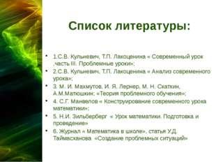 Список литературы: 1.С.В. Кульневич, Т.П. Лакоценина « Современный урок ,част