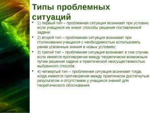 Типы проблемных ситуаций 1)первый тип – проблемная ситуация возникает при ус