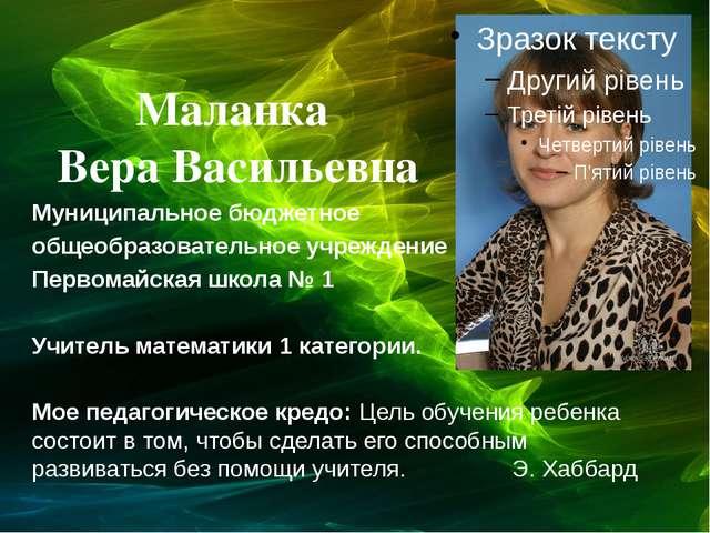 Маланка Вера Васильевна Муниципальное бюджетное общеобразовательное учреждени...