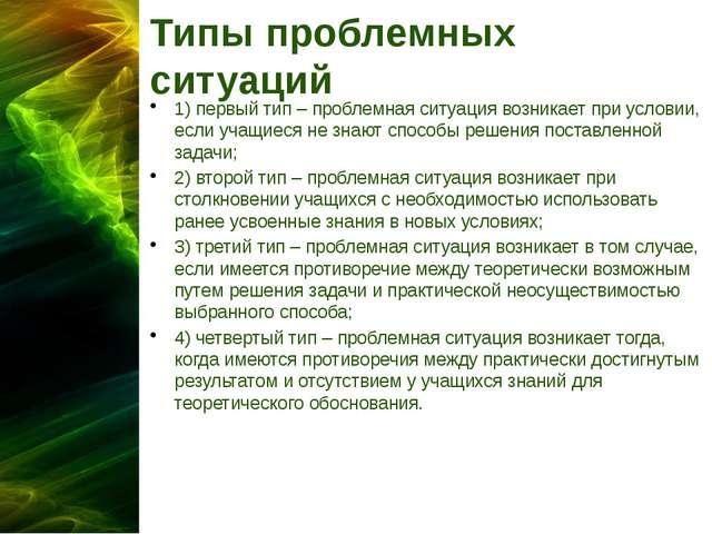 Типы проблемных ситуаций 1)первый тип – проблемная ситуация возникает при ус...
