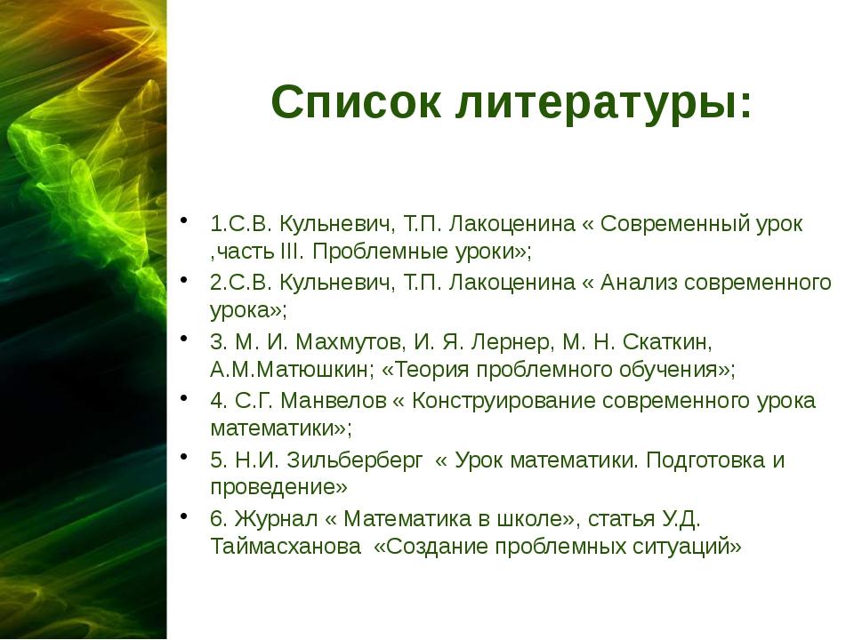 Список литературы: 1.С.В. Кульневич, Т.П. Лакоценина « Современный урок ,част...