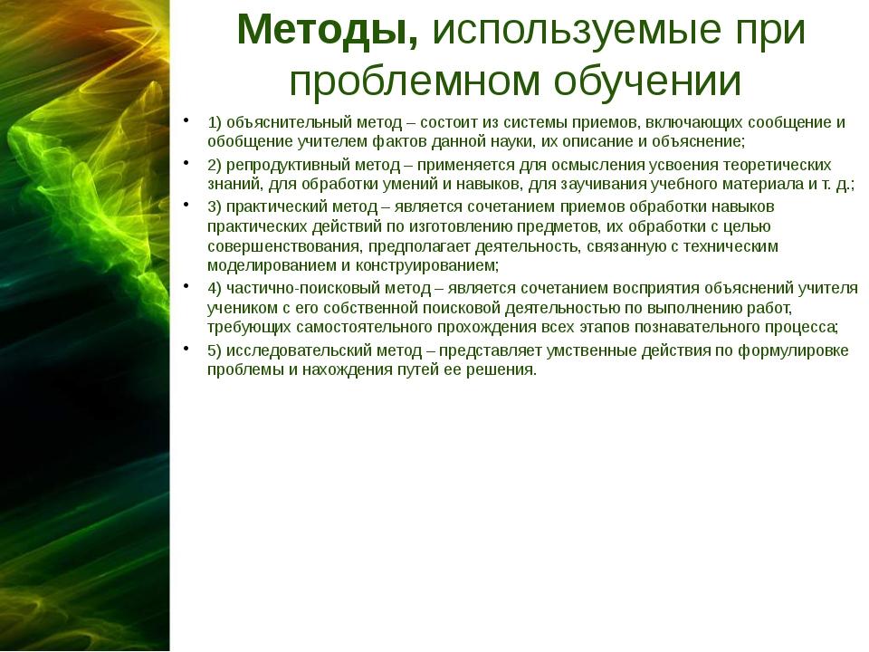 Методы,используемые при проблемном обучении 1)объяснительный метод – состои...
