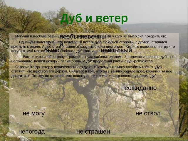 Дуб и ветер Могучий и необыкновенный дуб рос на высокой горе. Ни у кого не...