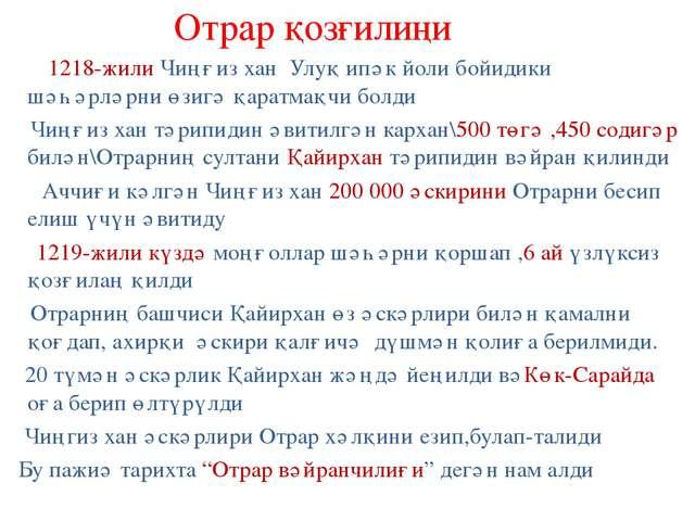 Отрар қозғилиңи 1218-жили Чиңғиз хан Улуқ ипәк йоли бойидики шәһәрләрни өзигә...