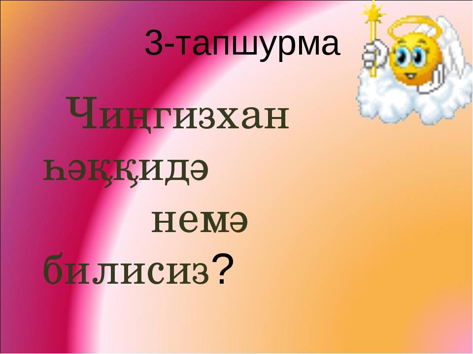3-тапшурма Чиңгизхан һәққидә немә билисиз?