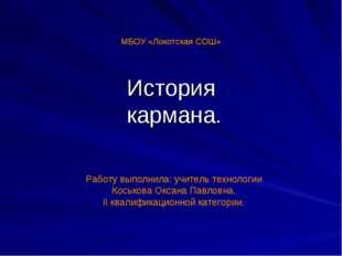 История кармана. Работу выполнила: учитель технологии Коськова Оксана Павлов