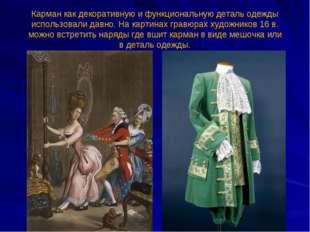 Карман как декоративную ифункциональную деталь одежды использовали давно. На
