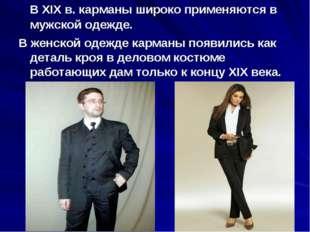 В XIX в. карманы широко применяются в мужской одежде. В женской одежде карма
