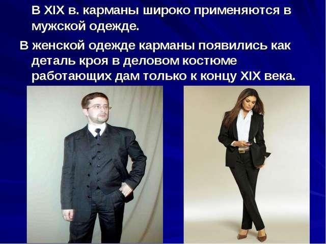 В XIX в. карманы широко применяются в мужской одежде. В женской одежде карма...
