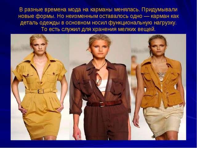 Вразные времена мода накарманы менялась. Придумывали новые формы. Нонеизме...