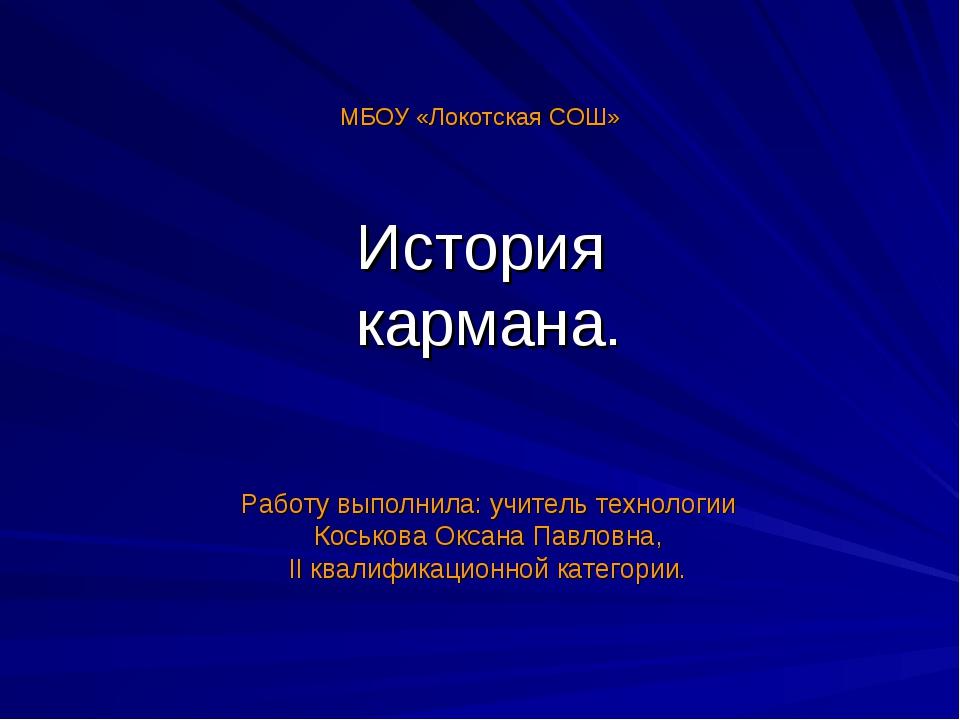 История кармана. Работу выполнила: учитель технологии Коськова Оксана Павлов...