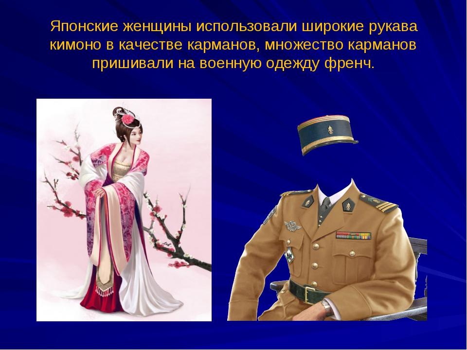 Японские женщины использовали широкие рукава кимоно вкачестве карманов, множ...